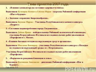 Сафьянова Л.П. Темы проектов 2007 года. «Влияние компьютера на состояние здоровь