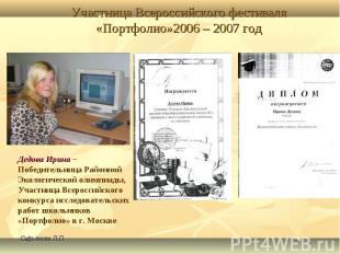 Сафьянова Л.П. Участница Всероссийского фестиваля «Портфолио»2006 – 2007 год Дед