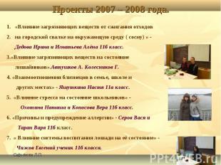 Сафьянова Л.П. Проекты 2007 – 2008 года. «Влияние загрязняющих веществ от сжиган