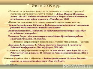 Сафьянова Л.П. Итоги 2008 года. «Влияние загрязняющих веществ от сжигания отходо