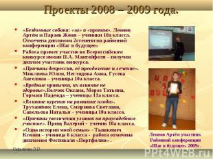 Сафьянова Л.П. Проекты 2008 – 2009 года. «Бездомные собаки: «за» и «против». Лео