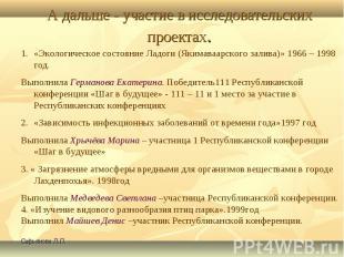 Сафьянова Л.П. А дальше - участие в исследовательских проектах. «Экологическое с