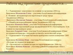 Сафьянова Л.П. Работа над проектами продолжается… 5. « Радиационные загрязнения