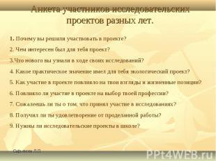 Сафьянова Л.П. Анкета участников исследовательских проектов разных лет. Почему в