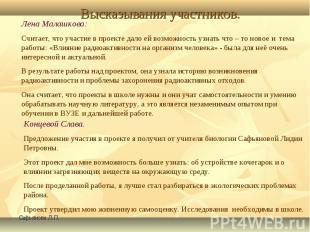 Сафьянова Л.П. Высказывания участников. Лена Малашкова: Считает, что участие в п