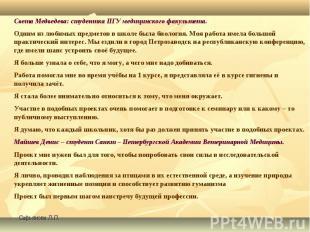 Сафьянова Л.П. Света Медведева: студентка ПГУ медицинского факультета. Одним из