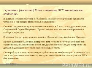 Сафьянова Л.П. Германова (Алексеева) Катя – окончила ПГУ экологическое отделение