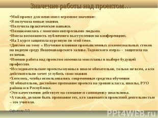 Сафьянова Л.П. Значение работы над проектом… Мой проект для меня имел огромное з