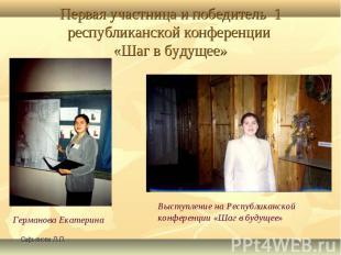 Сафьянова Л.П. Первая участница и победитель 1 республиканской конференции «Шаг