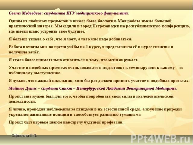 Сафьянова Л.П. Света Медведева: студентка ПГУ медицинского факультета. Одним из любимых предметов в школе была биология. Моя работа имела большой практический интерес. Мы ездили в город Петрозаводск на республиканскую конференцию, где имели шанс уст…