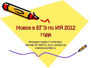 Новое в ЕГЭ по ИЯ 2012 года Махмурян Каринэ Степановна, Зав.каф. ИЯ МИОО, д.п.н,