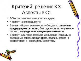 Критерий: решение КЗ: Аспекты в С1 1-3 аспекты –ответы на вопросы друга; 4 аспек