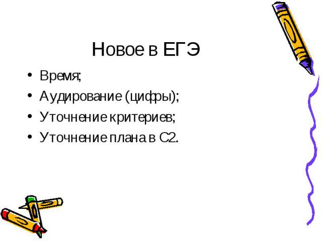 Новое в ЕГЭ Время; Аудирование (цифры); Уточнение критериев; Уточнение плана в С2.