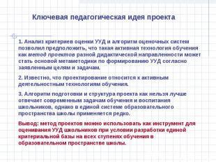 Ключевая педагогическая идея проекта 1. Анализ критериев оценки УУД и алгоритм о