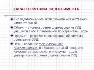 ХАРАКТЕРИСТИКА ЭКСПЕРИМЕНТА Тип педагогического эксперимента – качественно-измер