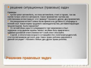 Решение правовых задач решение ситуационных (правовых) задач Примеры Артем купил