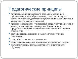 Педагогические принципы личностно ориентированного подхода (обращение к субъектн