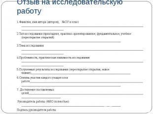 Отзыв на исследовательскую работу 1.Фамилия, имя автора (авторов), №ОУ и класс _