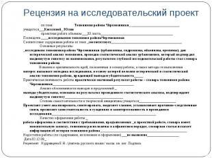 Рецензия на исследовательский проект по теме Топонимия района Черемошники_ _____