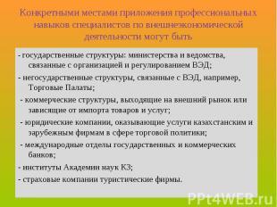 - государственные структуры: министерства и ведомства, связанные с организацией