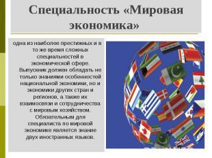 Специальность «Мировая экономика» одна из наиболее престижных и в то же время сл