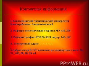 1. Карагандинский экономический университет Казпотребсоюза. Академическая 9 2. К