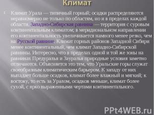 Климат Урала — типичный горный; осадки распределяются неравномерно не только по