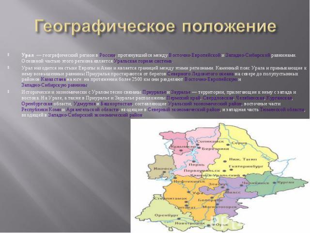Урал — географический регион в России, протянувшийся между Восточно-Европейской и Западно-Сибирской равнинами. Основной частью этого региона является Уральская горная система. Урал находится на стыке Европы и Азии и является границей между этими рег…