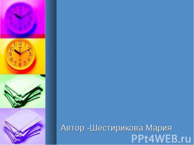 Автор -Шестирикова Мария
