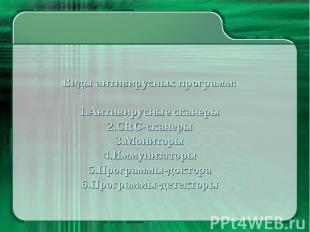 Виды антивирусных программ: Антивирусные сканеры CRC-сканеры Мониторы Иммунизато