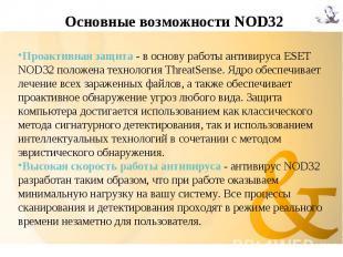Основные возможности NOD32 Проактивная защита - в основу работы антивируса ESET