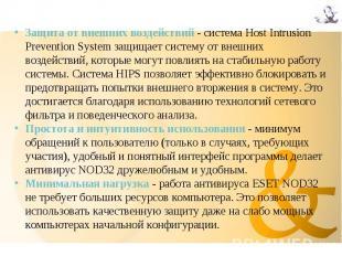Защита от внешних воздействий - система Host Intrusion Prevention System защищае