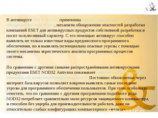 В антивирусе ESET NOD32 применены самые современные методы обнаружения этих угро