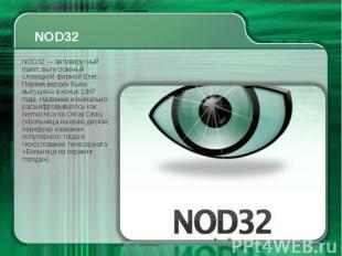 NOD32 NOD32 — антивирусный пакет, выпускаемый словацкой фирмой Eset. Первая верс