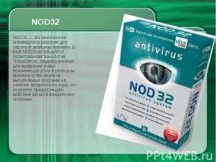 NOD32 NOD32 — это комплексное антивирусное решение для защиты в реальном времени