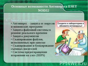 Основные возможности Антивируса ESET NOD32 Защита компьютера • Антивирус - защит