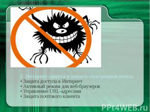2. Интернет-защита и защита электронной почты • Защита доступа в Интернет • Акти