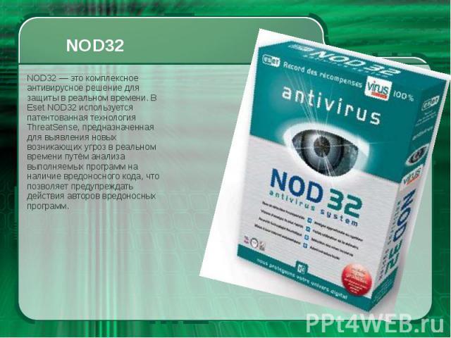 NOD32 NOD32 — это комплексное антивирусное решение для защиты в реальном времени. В Eset NOD32 используется патентованная технология ThreatSense, предназначенная для выявления новых возникающих угроз в реальном времени путём анализа выполняемых прог…