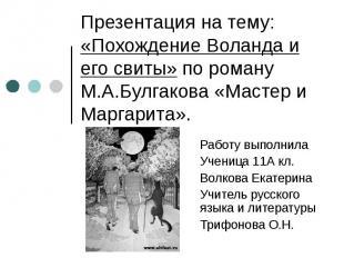 Презентация на тему: «Похождение Воланда и его свиты» по роману М.А.Булгакова «М