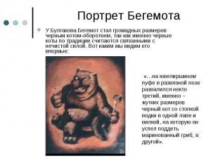 Портрет Бегемота У Булгакова Бегемот стал громадных размеров черным котом-оборот