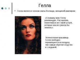 Гелла Гелла является членом свиты Воланда, женщиной-вампиром: «Служанку мою Гелл
