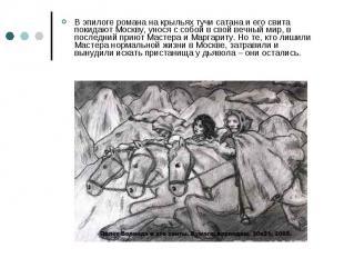 В эпилоге романа на крыльях тучи сатана и его свита покидают Москву, унося с соб