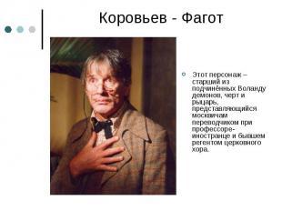 Коровьев - Фагот Этот персонаж – старший из подчинённых Воланду демонов, черт и