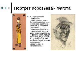 Портрет Коровьева - Фагота «…прозрачный гражданин престранного вида, На маленько