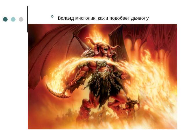 Воланд многолик, как и подобает дьяволу