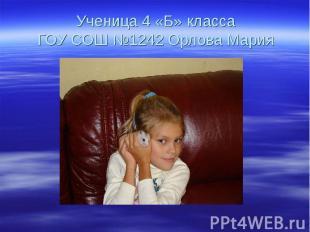 Ученица 4 «Б» класса ГОУ СОШ №1242 Орлова Мария