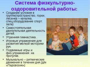 Система физкультурно-оздоровительной работы: Создание условия в группе(пространс