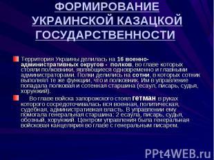 Территория Украины делилась на 16 военно-административных округов - полков, во г