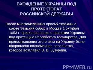 ВХОЖДЕНИЕ УКРАИНЫ ПОД ПРОТЕКТОРАТ РОССИЙСКОЙ ДЕРЖАВЫ После многочисленных просьб