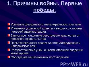 1. Причины войны. Первые победы. Усиление феодального гнета украинских крестьян.